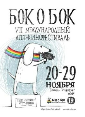 7-й международный кинофестиваль «Бок о Бок»