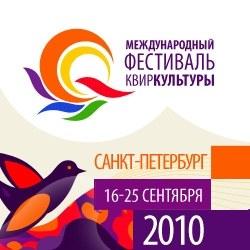 В защиту 2-го фестиваля Квир-Культуры