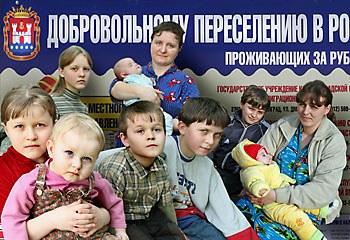 Хотят ли русские домой?