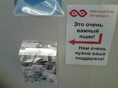 Наблюдатели Петербурга: у нас получилось!