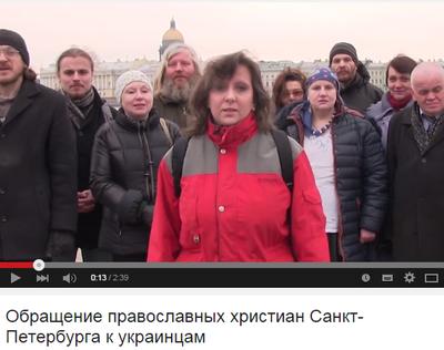 Обращение православных христиан Санкт-Петербурга к гражданам Украины