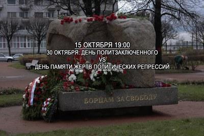 30 октября: День политзаключенного стал Днем памяти жертв политических репрессий