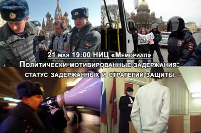 Политически мотивированные задержания в Москве и Санкт-Петербурге