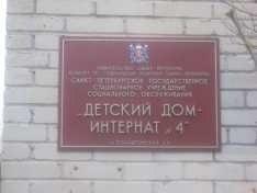 Проверка состояния детского интерната в Павловске