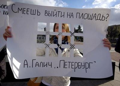 Годовщина событий на Болотной в Петербурге