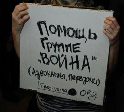"""Хроника текущих событий группы """"Война"""""""