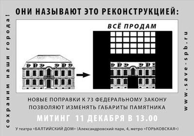 """Митинг против поправок в закон """"Об объектах культурного наследия"""""""