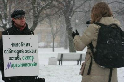 Одиночные пикеты защитников Мартыновского сквера