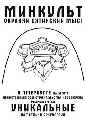 Пикеты в защиту памятников Охтинского мыса