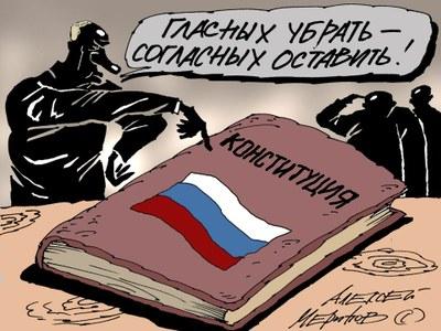 «Мы вас научим Конституцию любить»