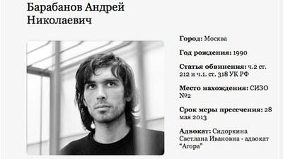 День солидарности с Андреем Барабановым