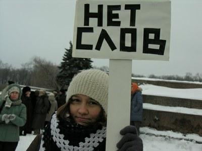 """Митинг против """"закона подлецов"""" в Петербурге"""