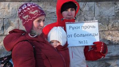 """Пикет """"Сохраним больницу №31"""""""