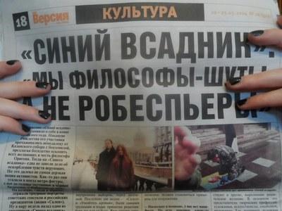 """Участники акции """"Немытая Россия"""" задержаны"""