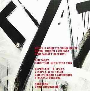Сбор денег на уплату штрафа за организацию выставки «Запретное искусство – 2006»