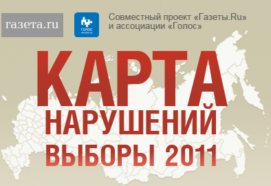 """О """"Карте нарушений: Выборы-2011"""""""