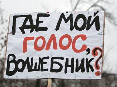 Президентские выборы в Санкт-Петербурге: Общественные слушания