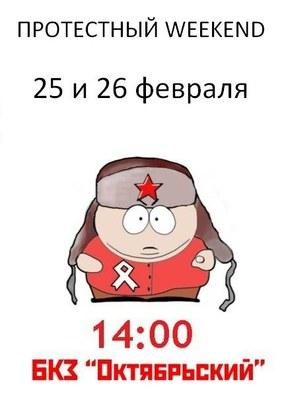 Шествия 25 и 26 февраля в Петербурге