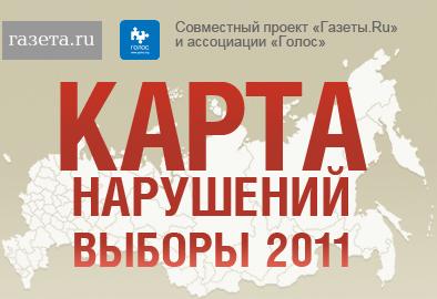 Заявление ГОЛОСа по итогам выборов