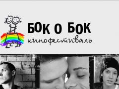 ЛГБТ-фестиваль «Бок о бок»: новая попытка в октябре