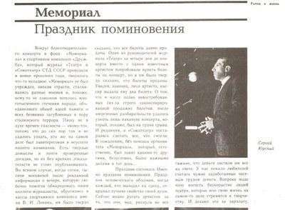 "Красноярскому ""Мемориалу"" 25 лет"