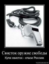 Свист про него пойдет по всей Руси великой