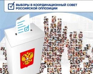 О выборах в Координационный Совет российской оппозиции