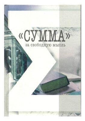 Реферативный журнал самиздата «Сумма»