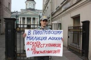 Петербуржец требует через суд призвать его на альтернативную службу
