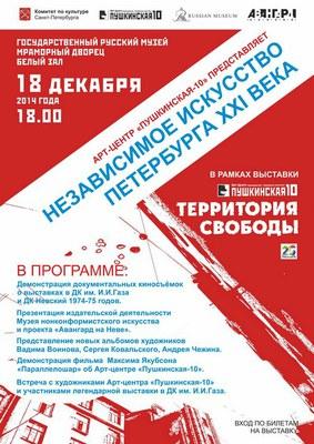 Последний четверг Пушкинской-10 в Мраморном дворце