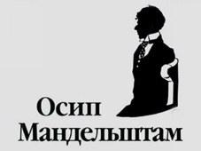120-летие Осипа Мандельштама в Петербурге