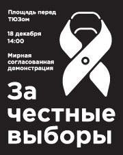 18.12.2011: Мирный согласованный митинг против нарушений на выборах