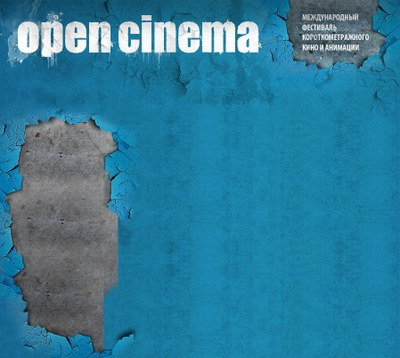«Open cinema»- 2011