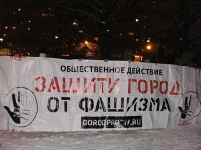 Антифашистский пикет памяти Маркелова и Бабуровой