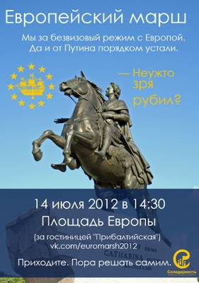 """""""Европейский марш"""" в Петербурге"""