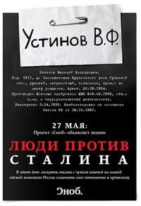 Люди против Сталина