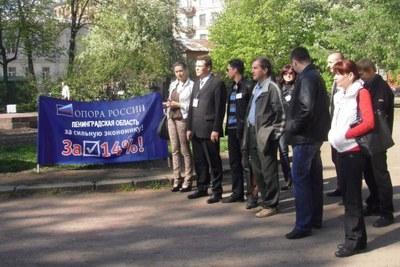 """""""Опора России"""" вышла на улицы с акциями протеста"""