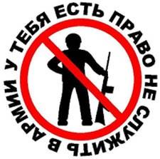 Реализация права на АГС в период осеннего призыва 2009