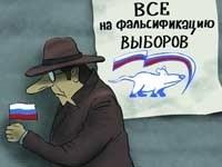 """""""Солидарность"""" напомнила о фальсификациях на УИК № 557"""
