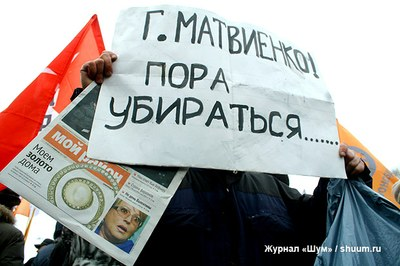 Завтра: Митинг в защиту Петербурга - За отставку Матвиенко
