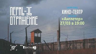 Показ фильма «Пермь-36. Отражение» в Петербурге