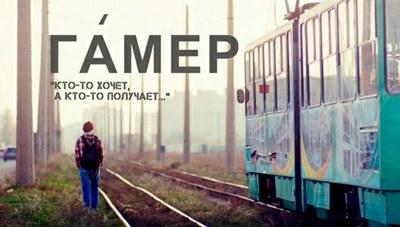 Свободный показ фильма «Гамер»