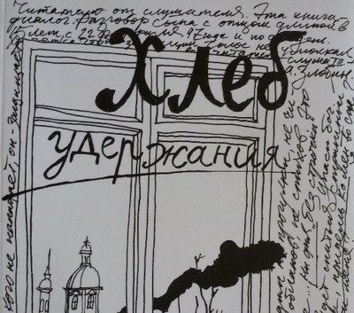 Открытая презентация новой книги на Гагаринской, 20