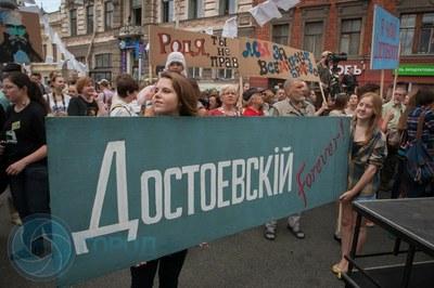 День Достоевского - 2014