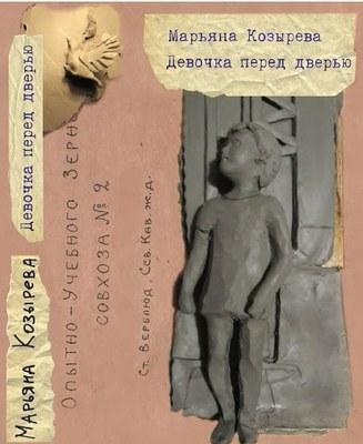 Илья Бернштейн представит книгу «Девочка перед дверью»