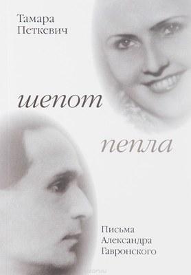 Издана переписка Александра Гавронского и Тамары Петкевич