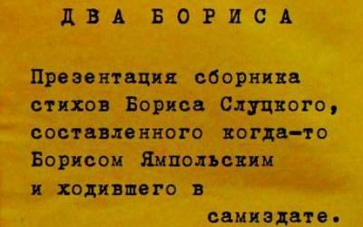Как самому издать Бориса Слуцкого?