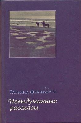 Вышла книга рассказов Татьяны Жидковой (Франкфурт)