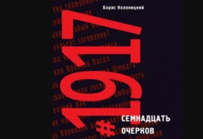 1917 и 17 очерков Бориса Колоницкого