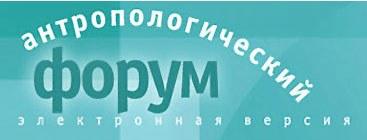 """""""Антропологический форум"""", 12-ый электронный"""